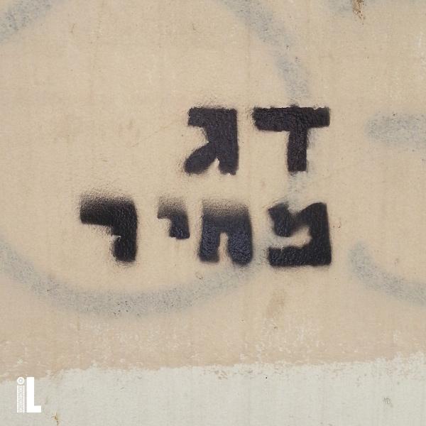 Dag Mehir - Hebrew Graffiti making light of a terrible act of terrorism. Humor is just the Israeli way of coping.