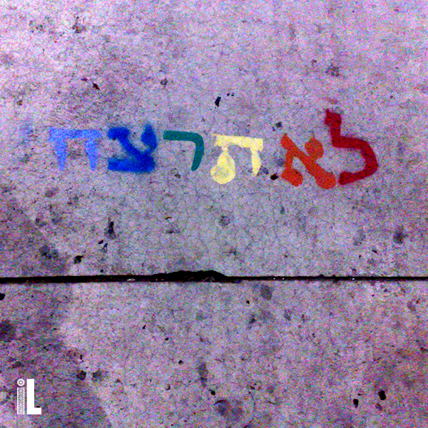 Thou Shalt Not Kill, in the colors of the LGBT flag.  This was sprayed on the sidewalks of Tel Aviv after a killing in the youth-gay bar