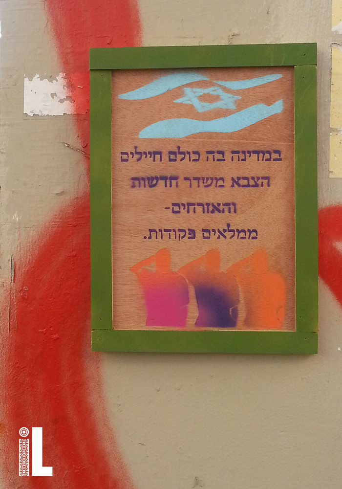 'In a country where everyone is a soldier, the army broadcasts news, and citizens - follow orders'.Hard core Left wing graffiti, on a Tel Aviv street corner.