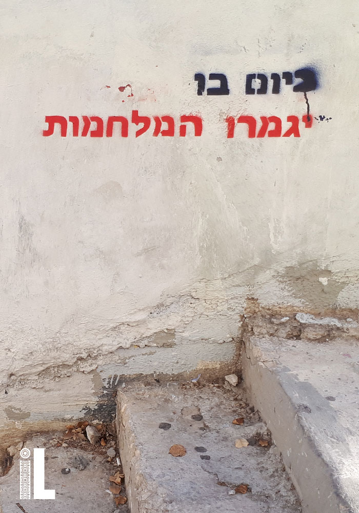 The Day Wars End - Hebrew graffiti in Israel