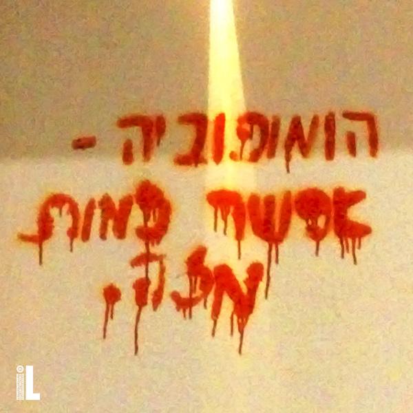 Homophobia Kills graffiti in Tel Aviv