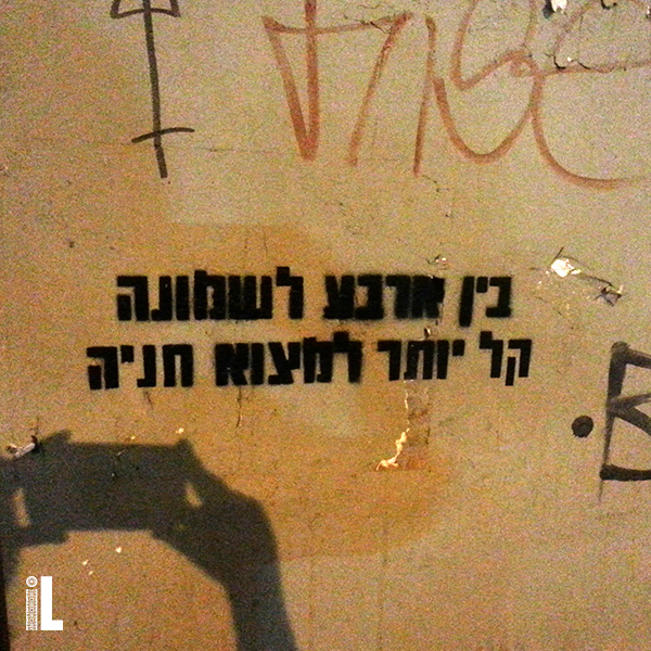 Sarcastic graffiti in Tel Aviv about how hard it is to find a parking space in the city.