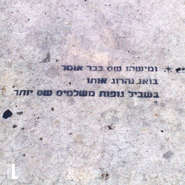 Graffiti for Gilad Shalit, Israeli soldier that was captured by Hamas.