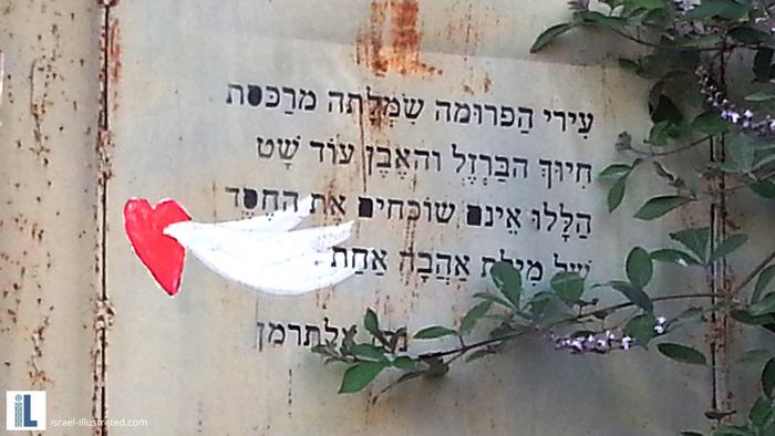 Alterman Poem graffiti in South Tel Aviv
